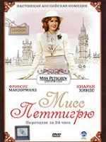 Мисс Петтигрю (DVD) / Miss Pettigrew Lives for a Day