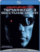 Blu-Ray Терминатор 3: Восстание машин (Blu-Ray) / Terminator 3: Rise of the Machines / Terminator 3 / T3: Rise of the Machines