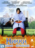 �����, ������ - ������� (DVD) / Little Nicky