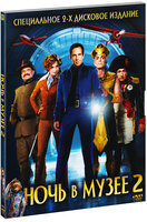 Ночь в музее 2 (2 DVD) / Night at the Museum: Battle of the Smithsonian