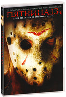 DVD Пятница 13-е / Friday the 13th