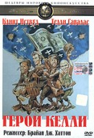 Герои Келли (DVD) / Kelly`s Heroes