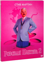 ������� ������� 2 (DVD) / The Pink Panther 2
