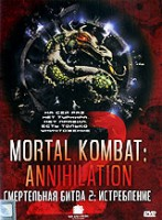 DVD ����������� ����� 2: ����������� / Mortal Kombat: Annihilation