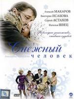 Снежный Человек (Россия)