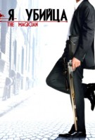 � ������ (DVD) / The Magician