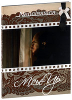 Мсье Ир (DVD) / Monsieur Hire