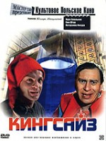 Кингсайз (DVD) / Kingsajz / King Size
