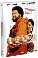 Аутсайдеры (DVD) / The Longshots