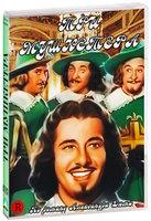 Три мушкетера (реж. Аллан Дуэн)