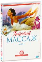 Тайский массаж. Часть 1