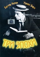 Три эпохи (DVD) / Three Ages