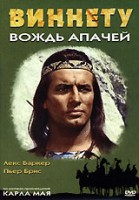 DVD Виннету вождь апачей / Old Shatterhand / Apaches Last Battle