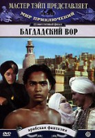 DVD Багдадский вор / The Thief of Bagdad