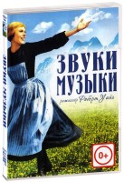 ����� ������ (DVD) / The Sound of Music