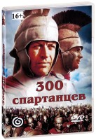 DVD 300 ���������� / The 300 Spartans