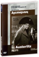 Аустерлиц (DVD) / Austerlitz/ The Battle of Austerlitz