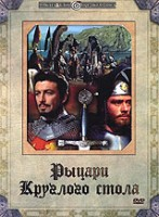 DVD Рыцари круглого стола / Knights of the Round Table