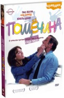 Пощечина (DVD) / La gifle