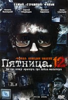 DVD Пятница. 12