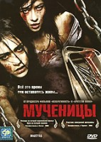 �������� (DVD) / Martyrs