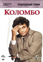 DVD �������: ���������� �����. ����� 1. ������ 4 / Columbo: Suitable for Framing