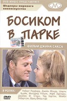 Босиком в парке (DVD) / Barefoot in the Park