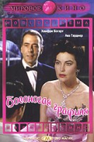 Босоногая графиня (DVD) / The Barefoot Contessa