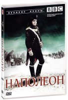 BBC: Великие воины: Наполеон (DVD) / Heroes and Villains: Napoleon