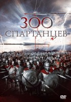 DVD 300 спартанцев / The 300 Spartans / Lion of Sparta