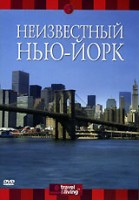 Travel & Living: Неизвестный Нью-Йорк (DVD) / Travel & Living: Hidden NYC