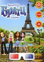 Приключения Братц в Париже (Раскраска + DVD)