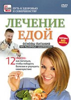 Лечение едой. 12 советов