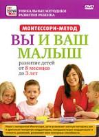 Монтессори-метод - Вы и Ваш малыш от 8 месяцев до 3 лет