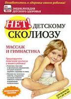 Нет детскому сколиозу: Массаж и гимнастика (6-16 лет)