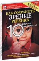 Как сохранить зрение ребенка. 10 простых комплексов