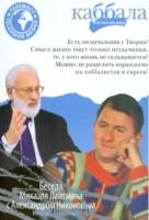 Каббала - взгляд на мир. Беседа Михаэля Лайтмана с Александром Никоновым