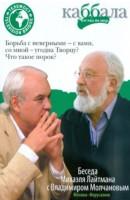 Каббала - взгляд на мир. Беседа Михаэля Лайтмана с Владимиром Молчановым