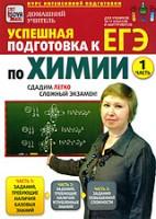 Успешная подготовка к ЕГЭ по химии. Часть 1 (для 10-11 классов и абитуриентов)