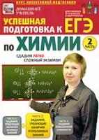 Успешная подготовка к ЕГЭ по химии. Часть 2 (для 10-11 классов и абитуриентов)