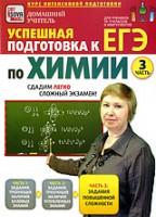 Успешная подготовка к ЕГЭ по химии. Часть 3 (для 10-11 классов и абитуриентов)