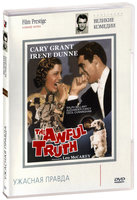 ������� ������ (DVD) / The Awful Truth
