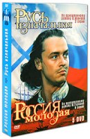 Россия молодая. Русь изначальная (5 DVD)