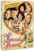 Женский роман. Том 1 (4 DVD)