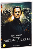 Ангелы и демоны (DVD) / Angels & Demons