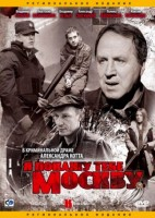Я покажу тебе Москву