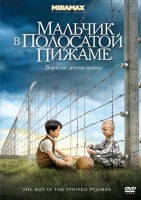 ������� � ��������� ������ (DVD) / The Boy in the Striped Pyjamas