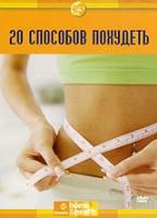 Discovery: 20 способов похудеть
