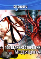 Discovery: 100 великих открытий: Медицина (DVD) / 100 Greatest Discoveries. Medicine