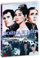 Война и мир (DVD) / War and Peace